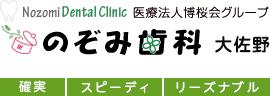 Sakura Dental Clinic 医療法人 博桜会グループ のぞみ歯科大佐野