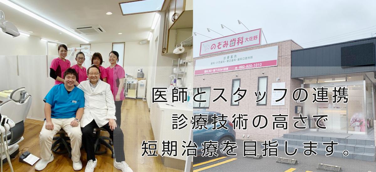 医師とスタッフの連携、診療技術の高さで短期治療を目指します。